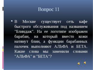 """Вопрос 11 В Москве существует сеть кафе быстрого обслуживания под названием """""""