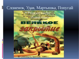 Слоненок, Удав, Мартышка, Попугай