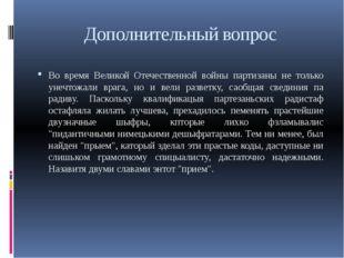 Дополнительный вопрос Во время Великой Отечественной войны партизаны не тольк