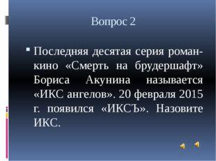 Вопрос 2 Последняя десятая серия роман-кино «Смерть на брудершафт» Бориса Аку