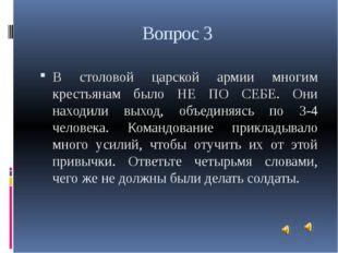 Вопрос 3 В столовой царской армии многим крестьянам было НЕ ПО СЕБЕ. Они нахо