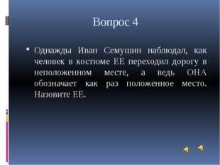 Вопрос 4 Однажды Иван Семушин наблюдал, как человек в костюме ЕЕ переходил до