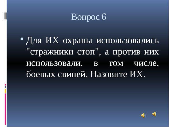 """Вопрос 6 Для ИХ охраны использовались """"стражники стоп"""", а против них использо..."""