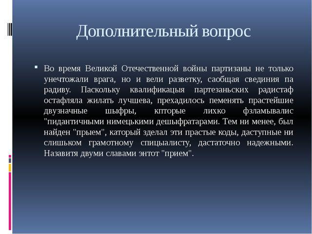 Дополнительный вопрос Во время Великой Отечественной войны партизаны не тольк...