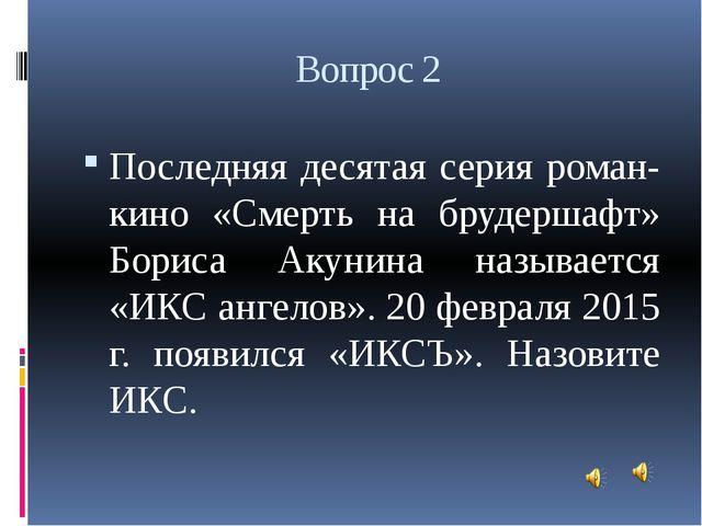 Вопрос 2 Последняя десятая серия роман-кино «Смерть на брудершафт» Бориса Аку...