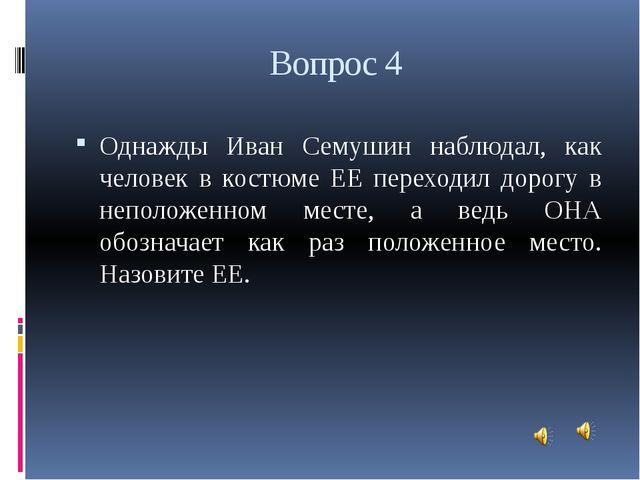Вопрос 4 Однажды Иван Семушин наблюдал, как человек в костюме ЕЕ переходил до...