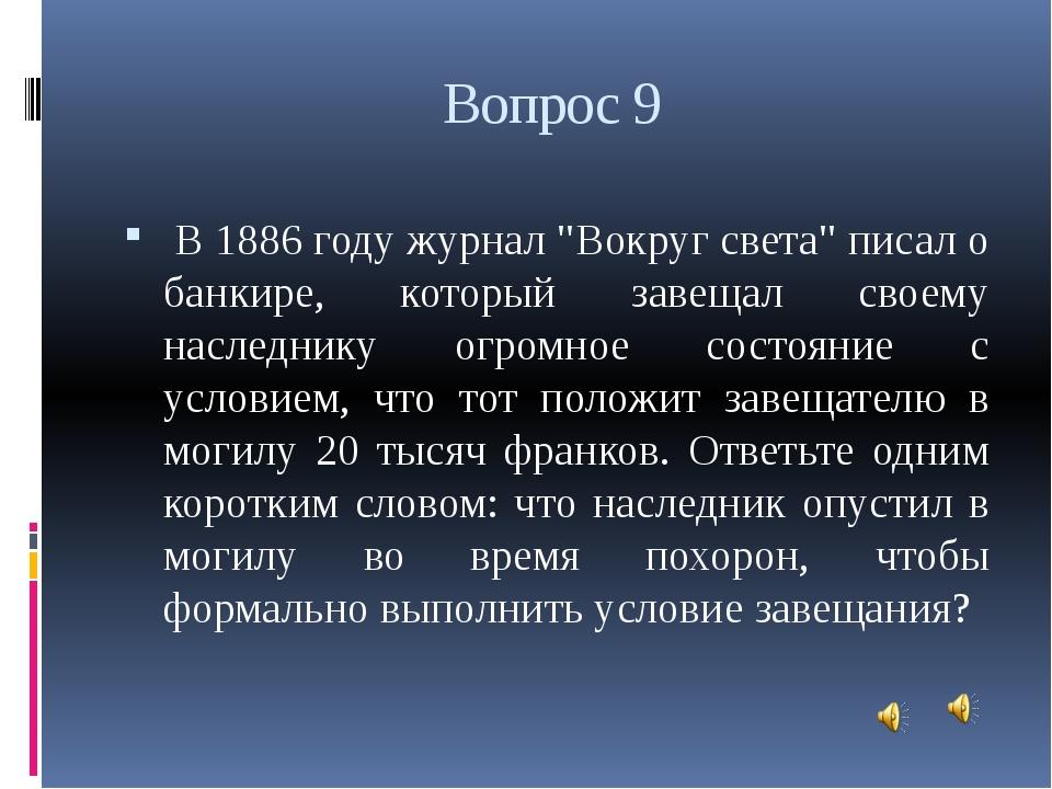 """Вопрос 9 В 1886 году журнал """"Вокруг света"""" писал о банкире, который завещал..."""