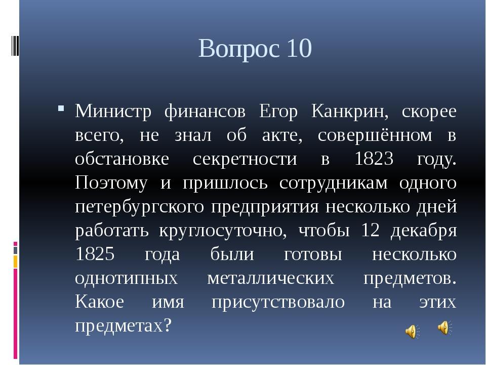 Вопрос 10 Министр финансов Егор Канкрин, скорее всего, не знал об акте, совер...