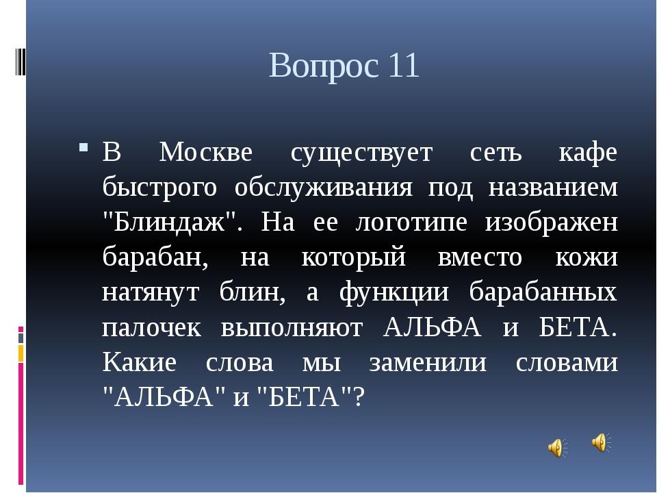 """Вопрос 11 В Москве существует сеть кафе быстрого обслуживания под названием """"..."""