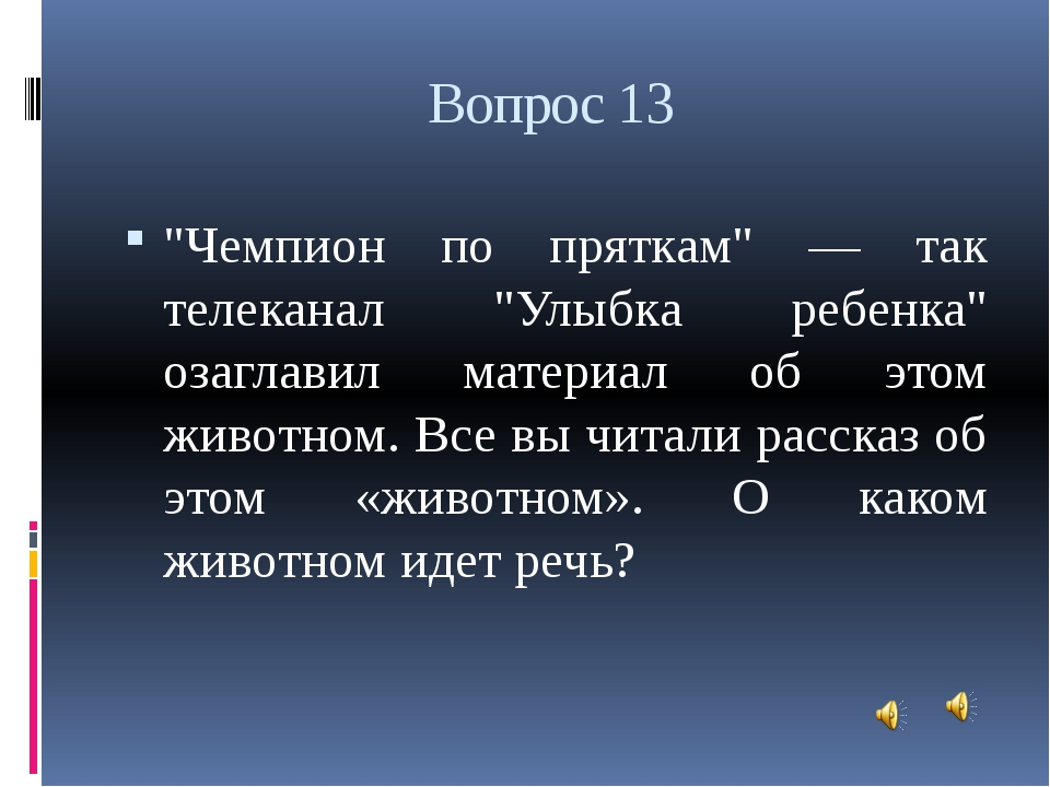 """Вопрос 13 """"Чемпион по пряткам"""" — так телеканал """"Улыбка ребенка"""" озаглавил мат..."""