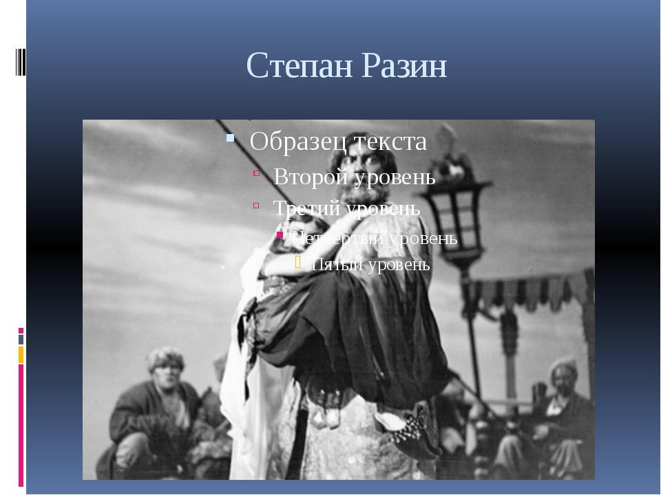 Степан Разин