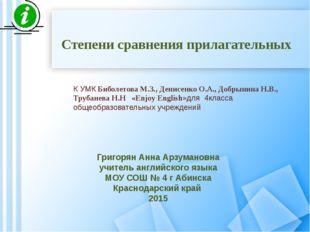 Степени сравнения прилагательных Григорян Анна Арзумановна учитель английско