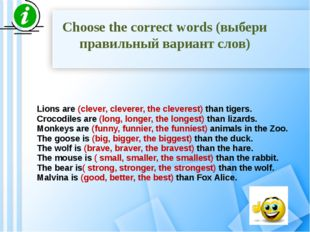 Choose the correct words (выбери правильный вариант слов) Lions are (clever,