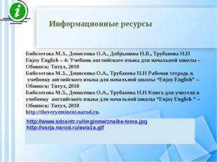 Информационные ресурсы Биболетова М.З., Денисенко О.А., Добрынина Н.В., Труба