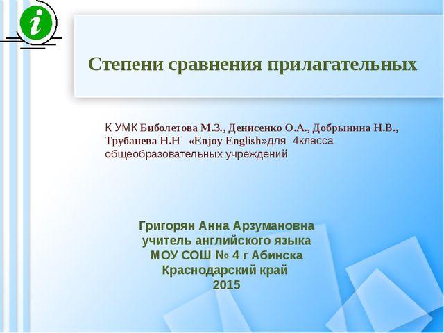 Степени сравнения прилагательных Григорян Анна Арзумановна учитель английско...