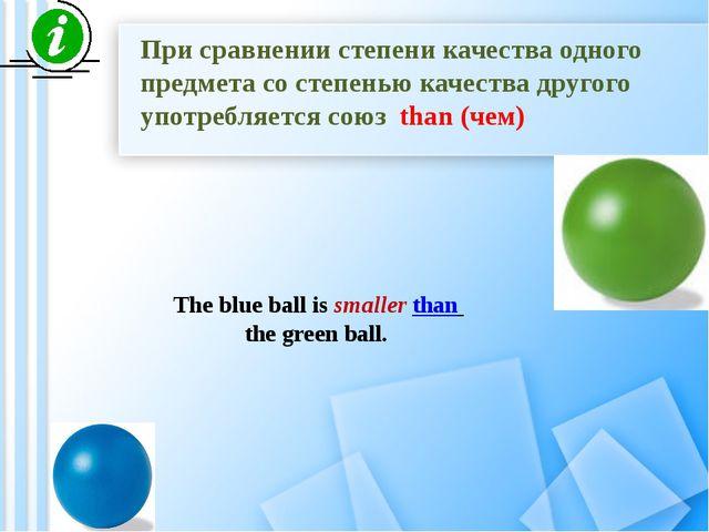 При сравнении степени качества одного предмета со степенью качества другого у...