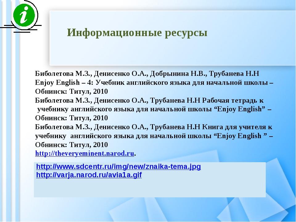 Информационные ресурсы Биболетова М.З., Денисенко О.А., Добрынина Н.В., Труба...