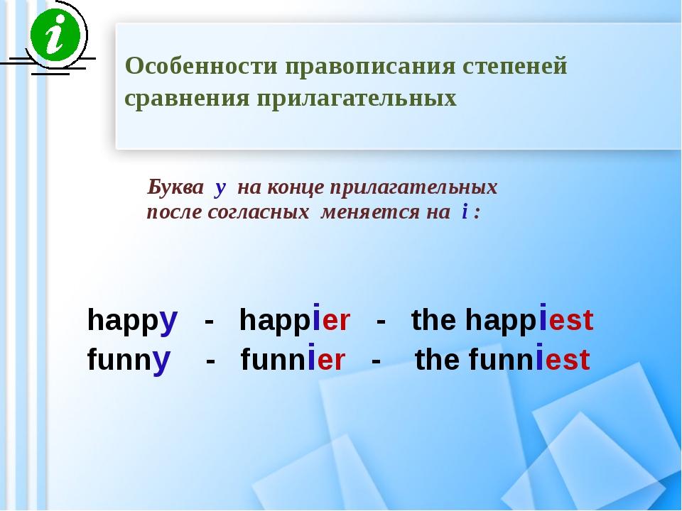 Буква y на конце прилагательных после согласных меняется на i : happy - happ...