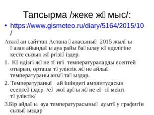 Тапсырма /жеке жұмыс/: https://www.gismeteo.ru/diary/5164/2015/10/ Аталған са