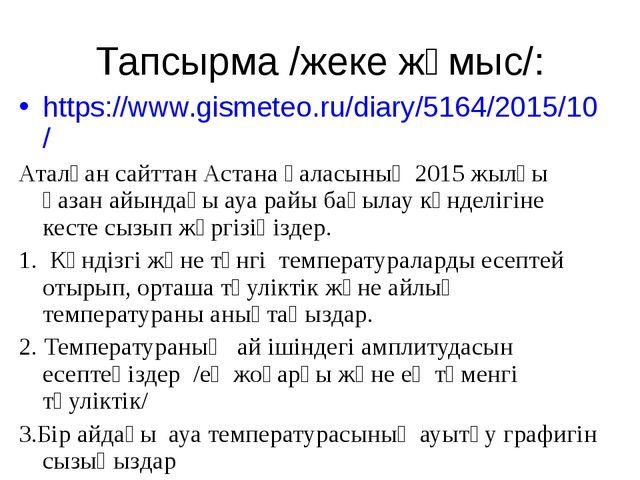 Тапсырма /жеке жұмыс/: https://www.gismeteo.ru/diary/5164/2015/10/ Аталған са...