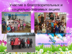 Участие в благотворительных и социально-значимых акциях СПЦ г. Полоцка Детски