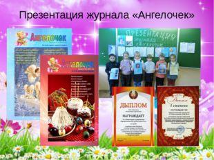 Презентация журнала «Ангелочек»