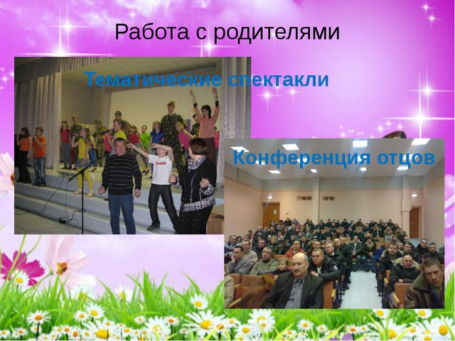 Работа с родителями Тематические спектакли Конференция отцов