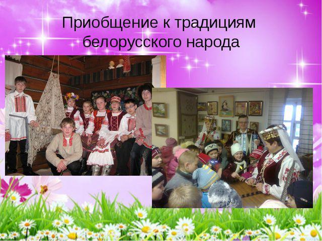 Приобщение к традициям белорусского народа