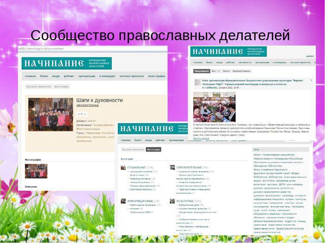 Сообщество православных делателей