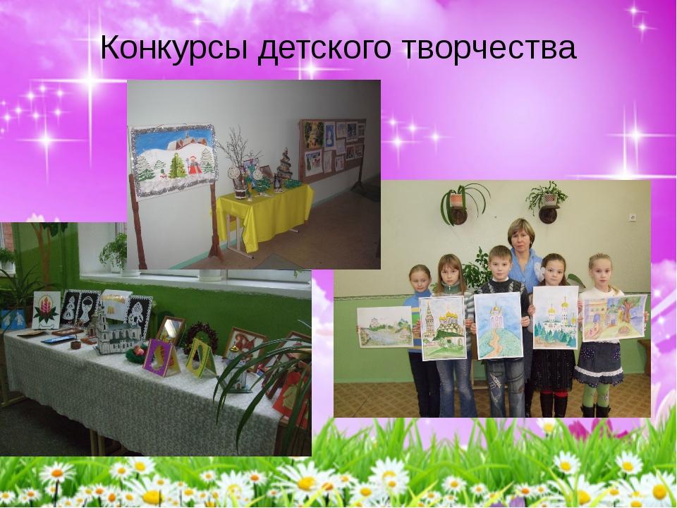 Конкурсы детского творчества