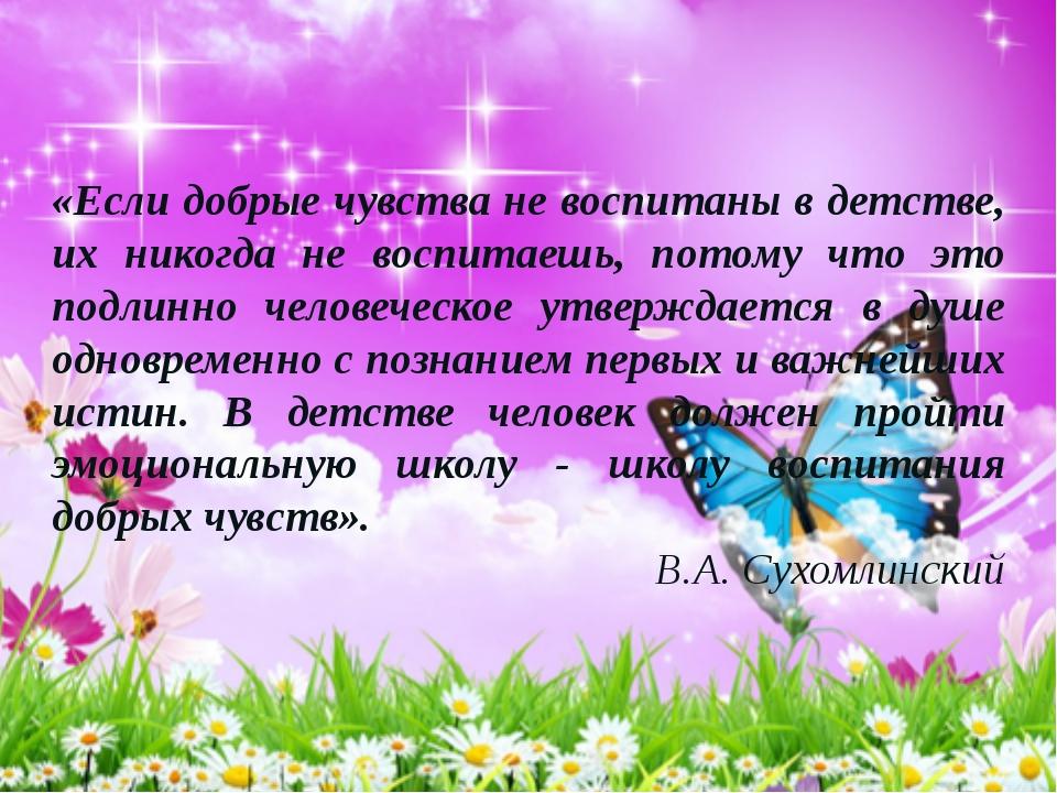 «Если добрые чувства не воспитаны в детстве, их никогда не воспитаешь, потому...