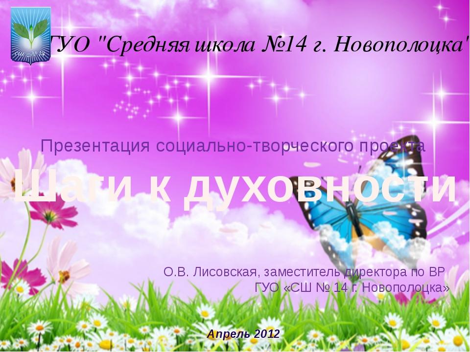 "ГУО ""Средняя школа №14 г. Новополоцка"" Апрель 2012 Шаги к духовности Презента..."
