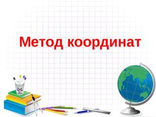 Метод координат учитель информатики Абдурзакова Т. Х.