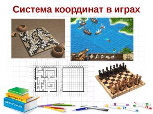 Система координат в играх Зарубина О.Б. МБОУ СОШ №3 учитель информатики Абду