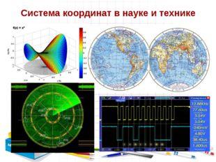 Система координат в науке и технике Зарубина О.Б. МБОУ СОШ №3 учитель информ