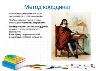 Метод координат Любая информация может быть представлена с помощью чисел. Что