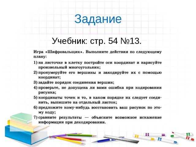 Задание Учебник: стр. 54 №13. учитель информатики Абдурзакова Т. Х.