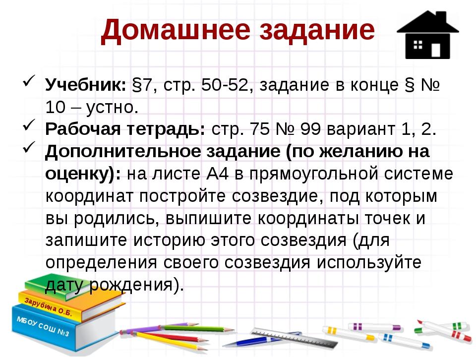 Домашнее задание Зарубина О.Б. МБОУ СОШ №3 Учебник: §7, стр. 50-52, задание в...