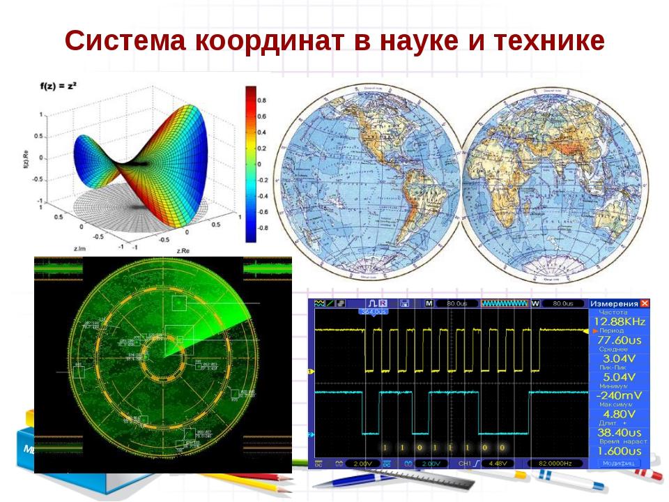 Система координат в науке и технике Зарубина О.Б. МБОУ СОШ №3 учитель информ...