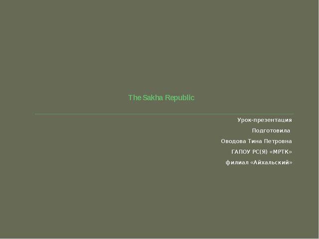 The Sakha Republic Урок-презентация Подготовила Оводова Тина Петровна ГАПОУ...