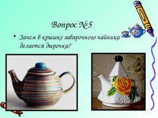 Вопрос № 6 Чай в стакане, вставлен в металлический подстаканник. Зачем?