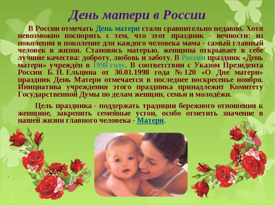 спортивный стихи к празднику день матери в начальной школе рассказы