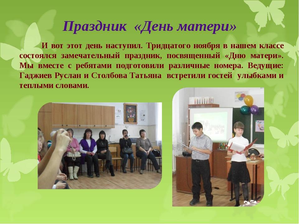 Сценарий праздника день матери. для начальных классов