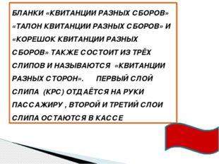 БЛАНКИ «КВИТАНЦИИ РАЗНЫХ СБОРОВ» «ТАЛОН КВИТАНЦИИ РАЗНЫХ СБОРОВ» И «КОРЕШОК К