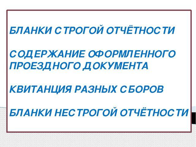БЛАНКИ СТРОГОЙ ОТЧЁТНОСТИ СОДЕРЖАНИЕ ОФОРМЛЕННОГО ПРОЕЗДНОГО ДОКУМЕНТА КВИТАН...