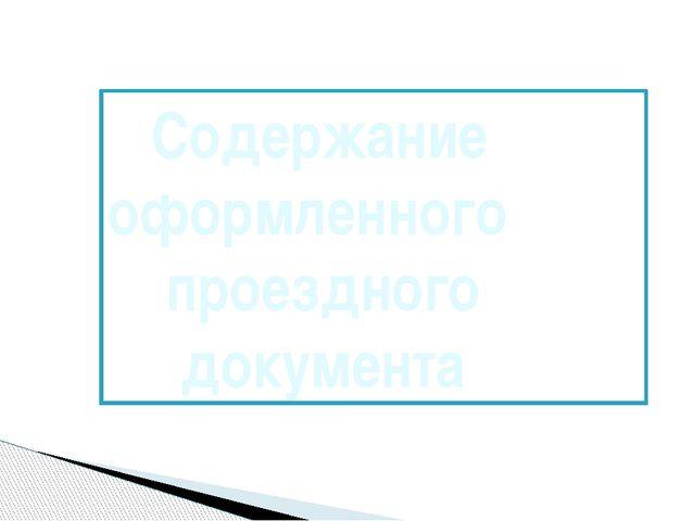 Содержание оформленного проездного документа