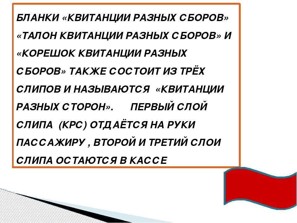 БЛАНКИ «КВИТАНЦИИ РАЗНЫХ СБОРОВ» «ТАЛОН КВИТАНЦИИ РАЗНЫХ СБОРОВ» И «КОРЕШОК К...