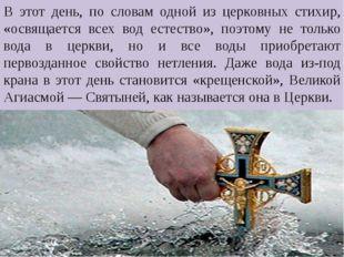 В этот день, по словам одной из церковных стихир, «освящается всех вод естест