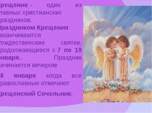 Крещение- один из главныххристианских праздников. ПраздникомКрещения закан