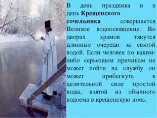 В день праздника и в деньКрещенского сочельника совершается Великое водоосвя